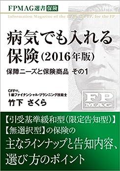 [竹下さくら]の病気でも入れる保険(2016年版): 保障ニーズと保険商品 その1 (FPMAG選書)