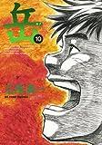 岳(10) (ビッグコミックス)