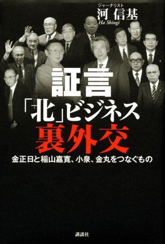証言「北」ビジネス裏外交-金正日と稲山嘉寛、小泉、金丸をつなぐものの詳細を見る