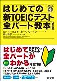 はじめての新TOEICテスト全パート教本 改訂版 (新TOEIC(R)テスト対策書)