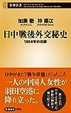 日中戦後外交秘史 1954年の奇跡 (新潮新書)