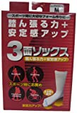 3面ソックス 黒 Mサイズ(1足)