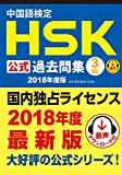 中国語検定HSK公式過去問集3級 2018年度版