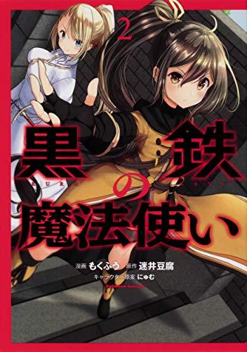 黒鉄の魔法使い (2) (角川コミックス・エース)の詳細を見る