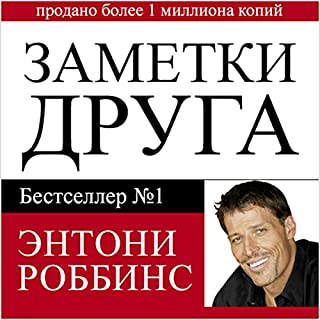 Notes from a Friend [Russian Edition]     A Quick and Simple Guide to Taking Charge of Your Life              Autor:                                                                                                                                 Anthony Robbins                               Sprecher:                                                                                                                                 Maxim Kireev                      Spieldauer: 2 Std. und 8 Min.     1 Bewertung     Gesamt 5,0