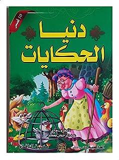 دنيا الحكايات بقلم عبد الرحمن بكر , Paperback