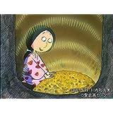まんが日本昔ばなし 「芋ほり長者」/「節分の鬼」