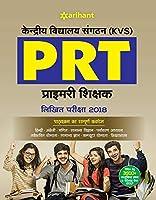Kendriya Vidyalaya Sangathan(KVS) PRT Primary Shikshak Likhit Pariksha 2018