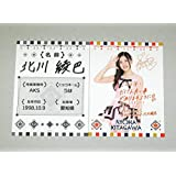 AKB48 サイン入り プロフィールカード 2016 北川綾巴 2種セット SKE48