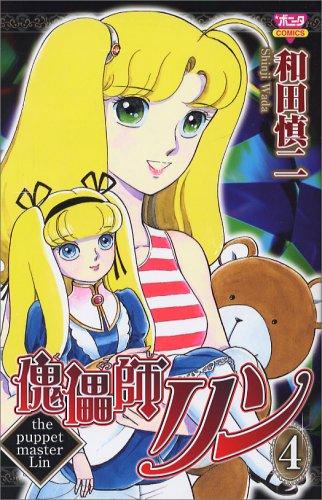 傀儡師リン 4 (ボニータコミックス)