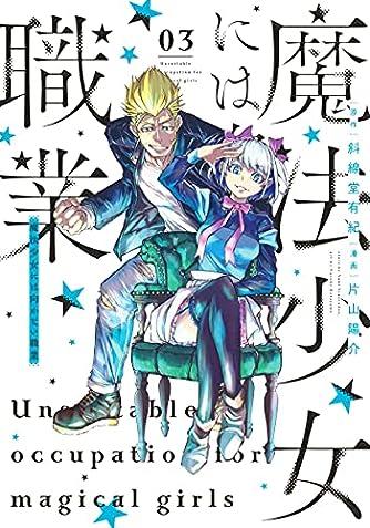 魔法少女には向かない職業 3 (ヤングジャンプコミックス)