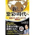 新しき繁栄の時代へ ―地球にゴールデン・エイジを実現せよ―