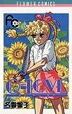 0-LOVE(3) (フラワーコミックス)