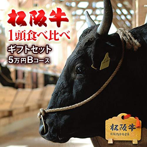 [肉贈] 松阪牛 1頭 食べ比べ ギフト セット(霜降り&赤身)5万円コース B