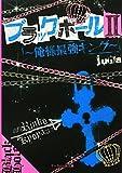 ブラックホール〈2〉俺様最強キング (ケータイ小説文庫―野いちご)