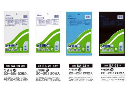 業務用ごみ袋 室内用分別袋M 20〜25L用 0.025X520X600 20枚入X60冊 1200枚 (透明)