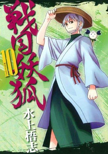 戦国妖狐 10 (BLADEコミックス)