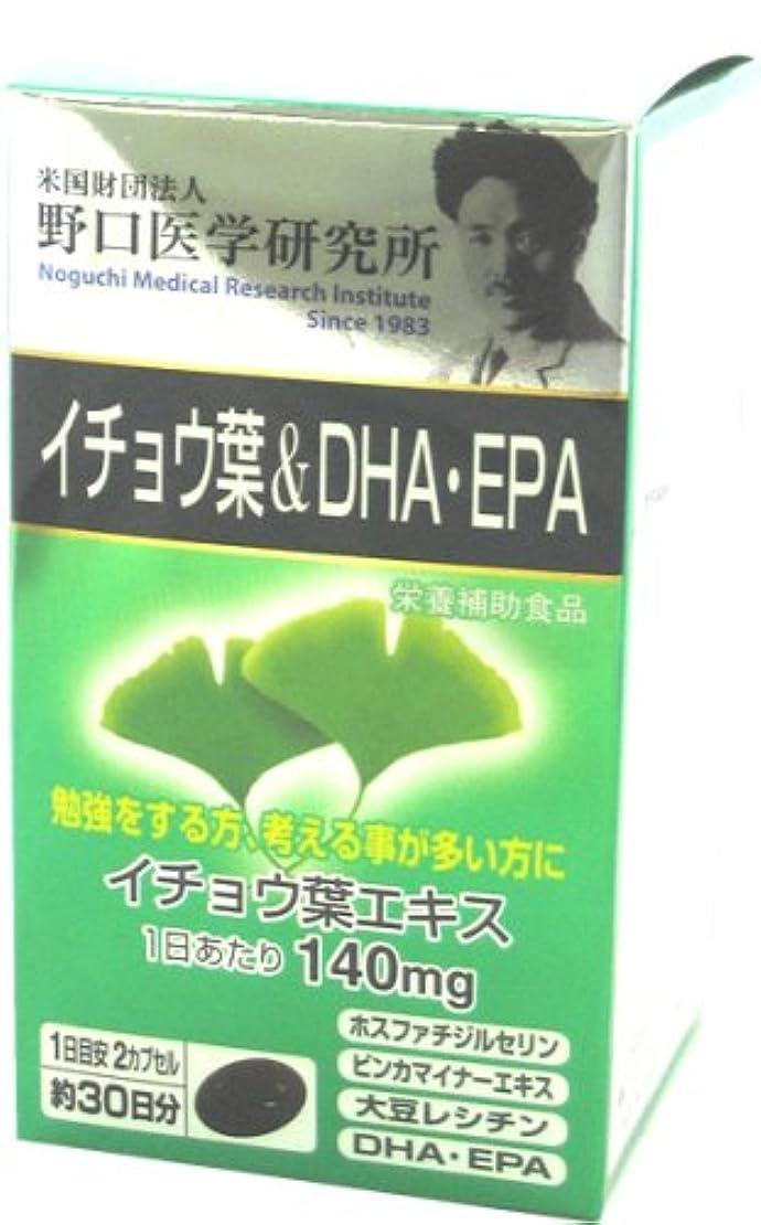 気をつけて進むそばに明治薬品 イチョウ葉&DHA?EPA 470mg×60カプセル