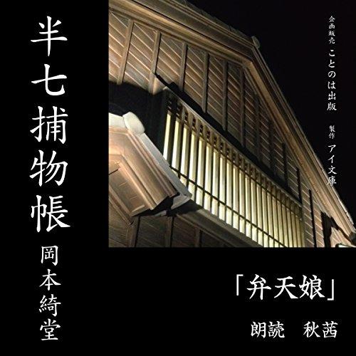 『半七捕物帳 弁天娘』のカバーアート
