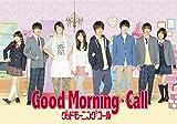 グッドモーニング・コール DVD-BOX1[DVD]