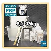 船・ボート専用 FRP補修8点キット 樹脂0.5kg ノンパラフィン/硬化剤 ガラスマット パテ 道具付