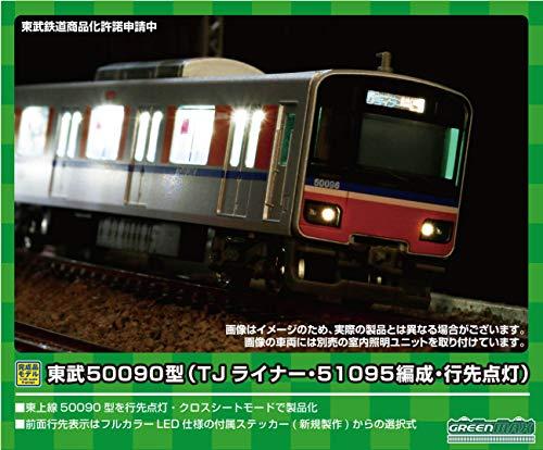 グリーンマックス Nゲージ 東武50090型 TJライナー・51095編成・行先点灯 増結用中間車6両セット 動力無し 30990 鉄道模型 電車