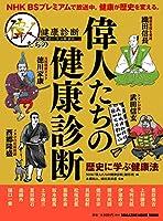 偉人たちの健康診断 (マガジンハウスムック)