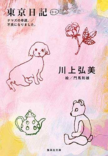東京日記3+4 ナマズの幸運。/不良になりました。 (集英社文庫)