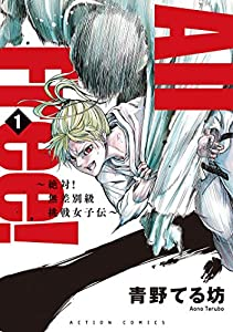All Free!~絶対!無差別級挑戦女子伝~ : 1 (webアクションコミックス)
