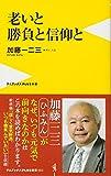 老いと勝負と信仰と (ワニブックスPLUS新書)