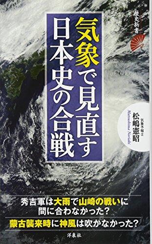 気象で見直す日本史の合戦 (歴史新書)