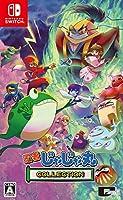 忍者じゃじゃ丸 コレクション - Switch (【Amazon.co.jp限定特典】オリジナルポストカード5種セット 同梱)