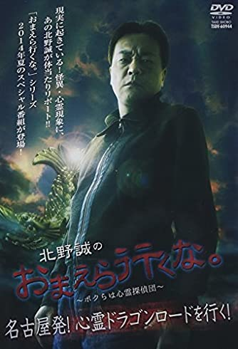 DVD>北野誠のおまえら行くな。~ボクらは心霊探偵団~名古屋発!心霊ドラゴンロー (<DVD>)