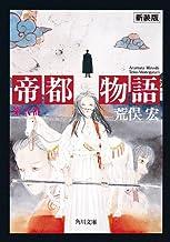 表紙: 帝都物語 第弐番 (角川文庫) | 荒俣 宏