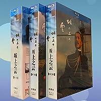 坂の上の雲 Blu-ray 完全版/第1部+第2部+第3部「坂の上の雲 」ブルーレイ BOX 本木雅弘/阿部寛/香川照之 全13話を収録 13枚組
