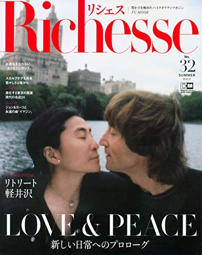Richesse (リシェス) 2020 / SUMMER No.32 (FG MOOK)
