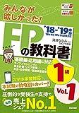 みんなが欲しかった! FPの教科書 1級 Vol.1 ライフプランニングと資金計画/リスクマネジメント/金融資産運用 2018-2019年 (みんなが欲しかった! シリーズ)