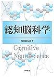 認知脳科学