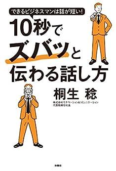 [桐生 稔]のできるビジネスマンは話が短い! 10秒でズバッと伝わる話し方 (扶桑社BOOKS)