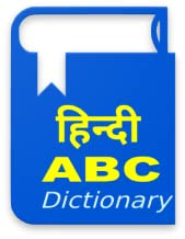 Hindi ABC Dictionary