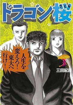 [三田紀房]のドラゴン桜(3) (モーニングコミックス)