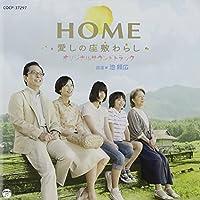『HOME 愛しの座敷わらし』オリジナル・サウンドトラック