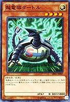 遊戯王 超電磁タートル(ミレニアムスーパーレア) ミレニアムパック(MP01) シングルカード MP01-JP007-SR