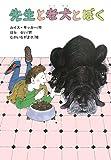 先生と老犬とぼく (文研ブックランド)