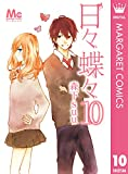 日々蝶々 10 (マーガレットコミックスDIGITAL)