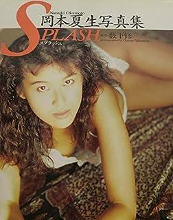 スプラッシュ—岡本夏生写真集