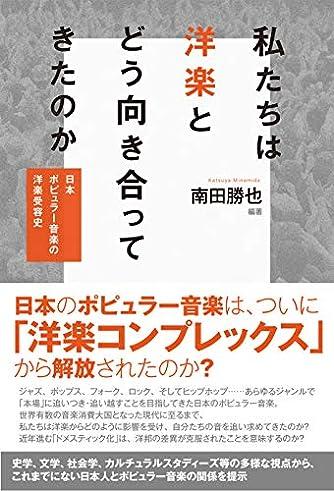 私たちは洋楽とどう向き合ってきたのか――日本ポピュラー音楽の洋楽受容史
