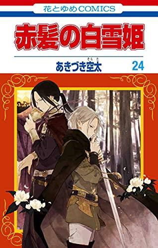 赤髪の白雪姫 24 (花とゆめCOMICS)