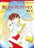 罠にかかったプリンセス 愛の国モーガンアイル (ハーレクインコミックス)
