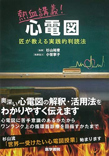 熱血講義! 心電図:匠が教える実践的判読法